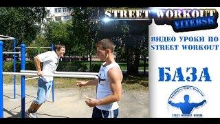 Видео уроки по Street Workout - БАЗА(БАЗА - это основные упражнения, которые дают наибольшую прогрессию, за счёт включения большого числа мышц., 2015-08-19T09:21:29.000Z)