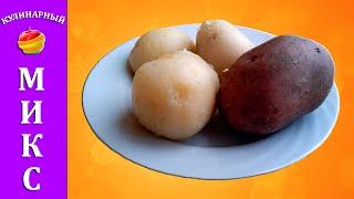 Как варить картошку - быстро и просто!