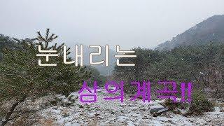 풍경감상 힐링!! 눈내리는 삼의계곡!!
