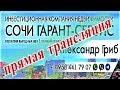 Новости Новостроек , изменение в законе