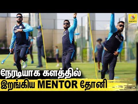 செம Form-ல் தல தோனி.. தீவிர பயிற்சியில் இந்திய அணி | Mentor Dhoni | T20 World Cup | IND vs PAK