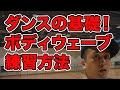 【ボディウェーブ】【練習方法】ダンスの基礎!自主練でダンスがうまくなる!