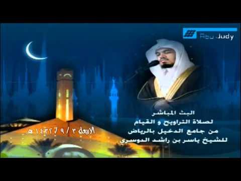 Quran kareem - shikh yasser AL-dosari - ayat AL-kursi
