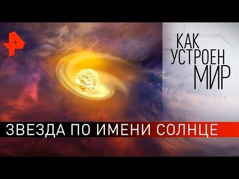 "Звезда по имени Солнце. «Как устроен мир"" с Тимофеем Баженовым (24.03.20)."