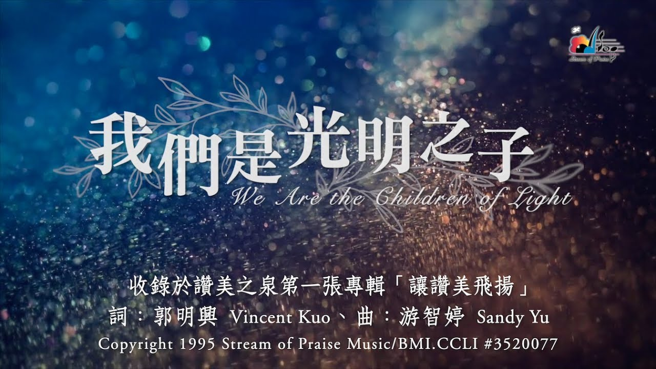 【我們是光明之子 We Are the Children of Light】官方歌詞版MV (Official Lyrics MV) - 讚美之泉敬拜讚美 (1) - YouTube