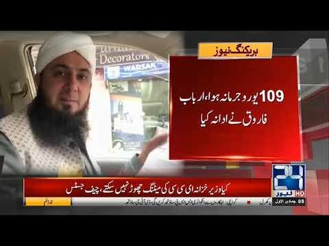 Traffic Violation In Switzerland, Challan In Peshawar