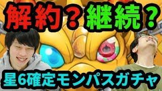 【モンスト】星6確定!モンパスガチャ!【なうしろ】