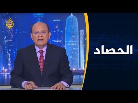 الحصاد- تطورات المشهد الجزائري.. رسائل وتداعيات مظاهرات الجمعة الخامسة  - نشر قبل 4 ساعة