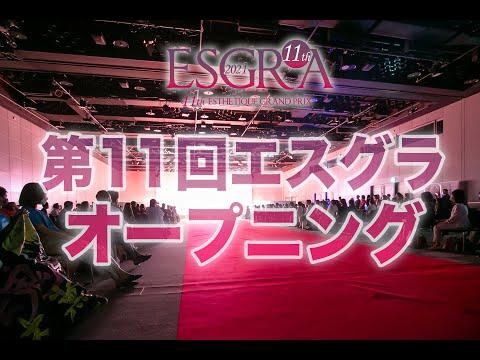 第11回エスグラ ESGRA2021 オープニングムービー