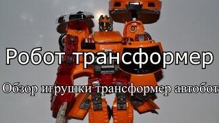 Робот Трансформер.  Обзор игрушки Трансформер Автобот.  Собираем машину