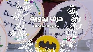 تطريز المعلقات - يمنى ابو يحيى