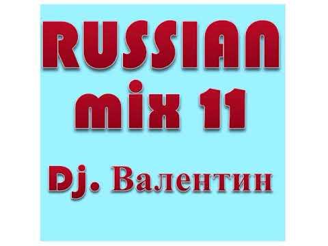 Русская музыка 2019 Ремиксы Russian mix # 11