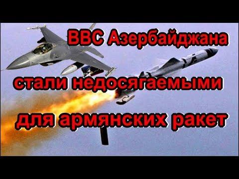 ВВС Азербайджана стали недосягаемыми для армянских ракет