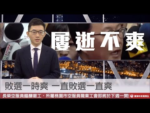 【央視一分鐘】丁守中選舉無效敗訴 11月25日終於來臨|眼球中央電視台