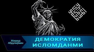 ДЕМОКРАТИЯ КУФР ТУЗУМИ | DEMOCRACY KUFR TUZUMI