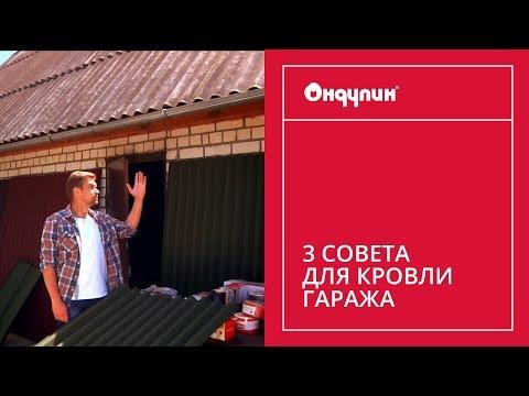 Видео Ремонт крыши гаража