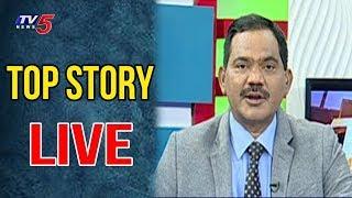 Top Story With Sambasiva Rao LIVE | TV5 News Live