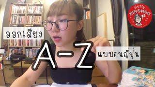 ออกเสียง A-Z แบบคนญี่ปุ่น - NuttyNihongo