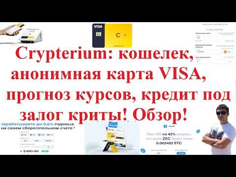 Crypterium: цифровой кошелек, анонимная карта VISA, прогноз курсов, кредит под залог криты! Обзор!