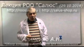 Обзор комплекса препаратов для оздоровления А.Н. Алименко