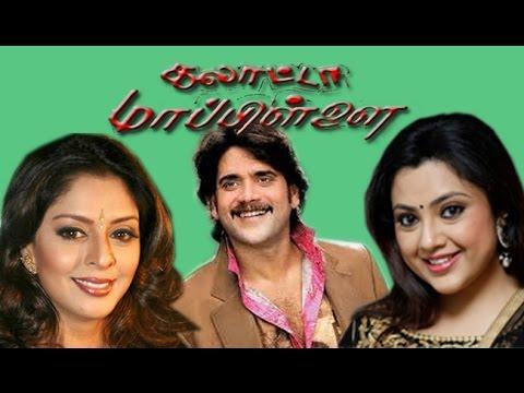 Galatta Mapplilai | Nagarjuna, Meena,Nagma | Full Tamil Movie HD