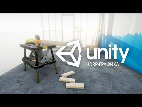 Фотореалистичная графика в Unity 3D