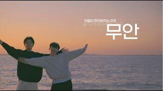 역대급 선셋🌅 친구랑 떠난 1박2일 무안 여행 브이로그 (ft. 청춘기록)