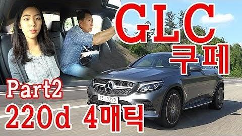 벤츠 GLC 220d 쿠페 4매틱 시승기 2부 - 안 타 봤으면 어쩔 뻔... Mercedes-Benz GLC Coupe