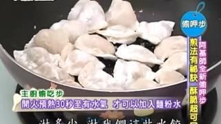 阿基師 冷凍水餃變身冰花煎餃