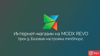 Часть 9 - Интернет-магазин на MODx Revo. Создание категорий товаров, настройка miniShop2.
