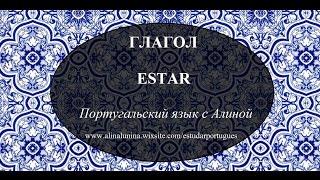 Урок португальского языка: глагол ESTAR