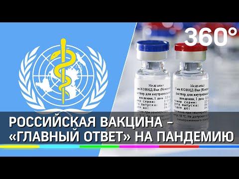 ВОЗ официально признала российскую вакцину от коронавируса, назвав её