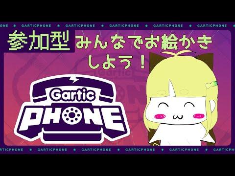 【参加型】一緒にお絵描き伝言ゲームしよ☎【Gartic Phone】