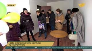 В Астане дети-сироты получили квартиры по госпрограмме(, 2016-01-29T05:58:52.000Z)