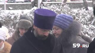 Пермь вспомнила «Хромую лошадь»(http://59.ru/text/newsline/873326.html Родственники погибших на пожаре в «Хромой лошади» вспомнили пятую годовщину..., 2014-12-05T13:47:41.000Z)