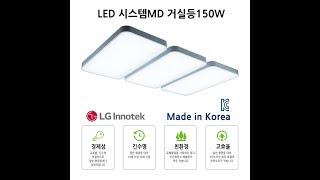 [지앤지티 조명] LED 시스템MD 거실등 150W 국…