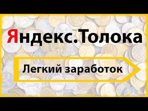 Дополнительный доход из интернета (Яндекс Толока)