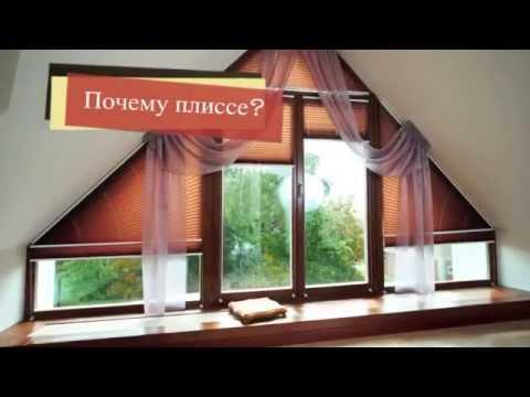Жалюзи шторы плиссе в Раменском от АРТ-ПрофМонтаж