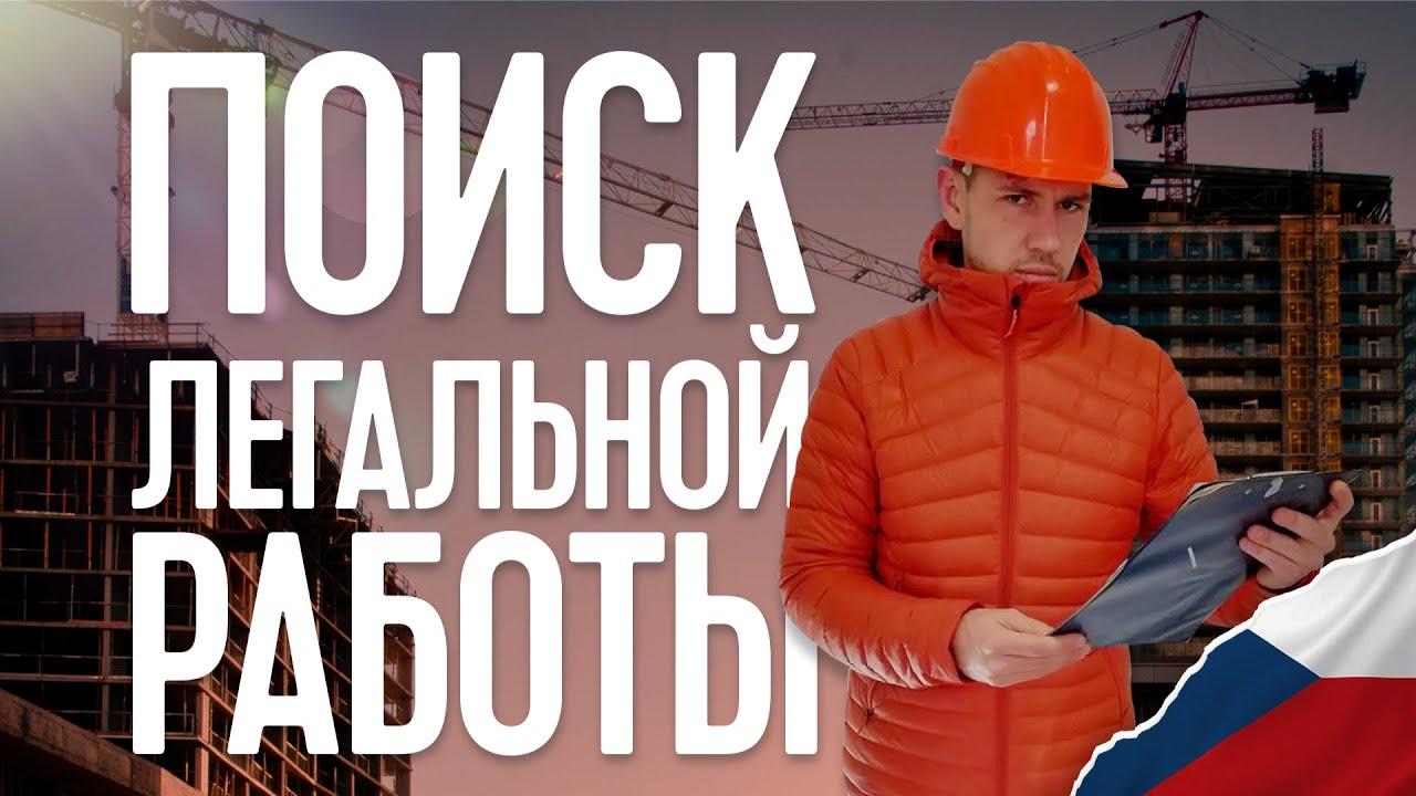 Работа в чехии для казахстанцев без посредников как купить дом в финляндии