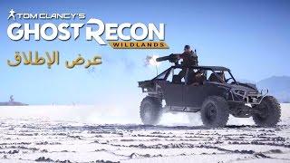لعبة Tom Clancy's Ghost Recon Wildlands - عرض الإطلاق