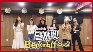 달샤벳 전시회 준비과정 2탄!! [Sketch]