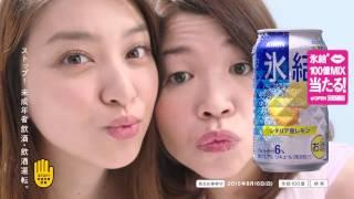 【日本廣告】為慶祝KIRIN「冰結」果汁酒賣出100億罐,新廣告中代言的武...