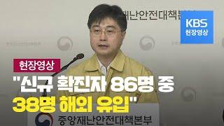 """[중앙재난안전대책본부] """"신규확진자 86명 중 48명 …"""