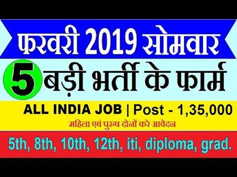 12 फरवरी 2019 की 5 बड़ी भर्तियां #97 || Latest Government Jobs 2019