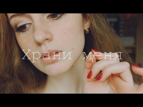 "А.С.Пушкин - ""Храни меня, мой талисман"""