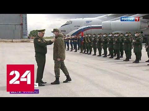 Россия помогла Сербии, Италии и Армении - Россия 24