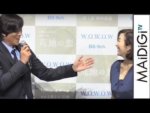 豊川悦司鈴木京香にメロメロみんな惚れちゃうでしょ連続ドラマW 荒地の恋特別試写会3 #Etsushi Toyokawa #Kyoka Suzuki