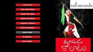 Vangapandu Kolaatam Janapada Geethalu  Telugu Folk Songs  Jukebox Vel Records