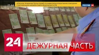 Вести. Дежурная часть от 10.07.2020 (21:30) - Россия 24