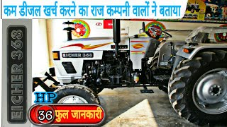 Eicher 368 new model A line | Tractor full review with price | आयशर 368 की फुल जानकारी हिंदी में
